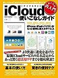 おとなの再入門 iCloud使いこなしガイド 学研コンピュータムック