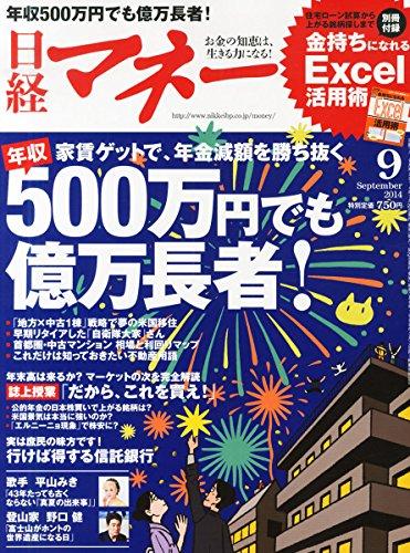 日経マネー 2014年 09月号の詳細を見る