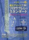 【Low-G対応】極上アレンジで弾くソロウクレレ・スタンダード~ディズニー・ベストヒット~ 【参考演奏CD付】
