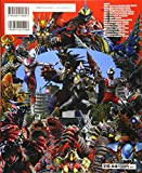 決定版 全ウルトラ怪獣 完全超百科 ウルトラマンメビウス~ウルトラマンタイガ編 (テレビマガジンデラックス) 画像