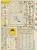神のちからっ子新聞 4 (スピリッツボンバーコミックス)