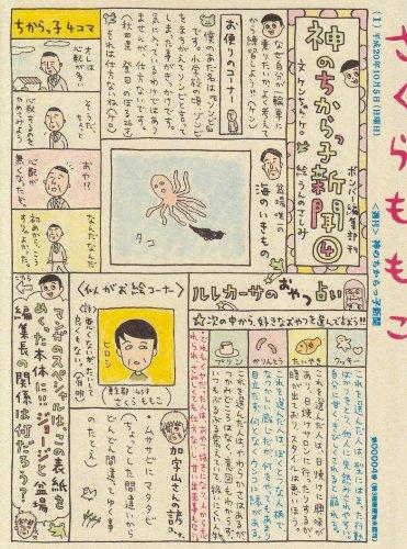 神のちからっ子新聞 4 (スピリッツボンバーコミックス)の詳細を見る