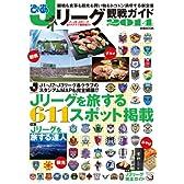 ぴあ Jリーグ観戦ガイド 2014 (ぴあMOOK)