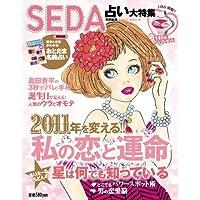SEDA特別編集 2011年を変える!! 私の恋と運命 (HINODE MOOK NO.59)