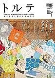 トルテ Vol.6 (NEKO MOOK)