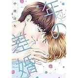 年の差婚【単行本版】 4巻 (G☆Girls)