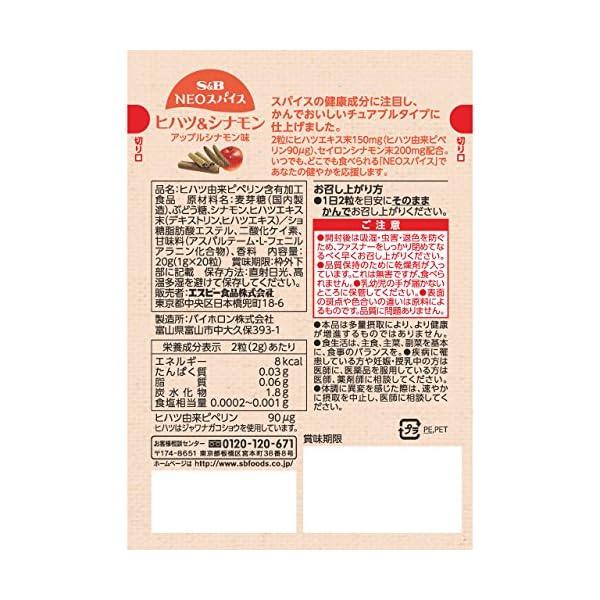 S&B NEOスパイスヒハツ&シナモン 20g×2袋の紹介画像2