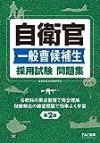 自衛官一般曹候補生 採用試験問題集 第2版