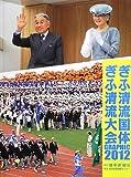 ぎふ清流国体ぎふ清流大会GRAPHIC2012