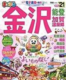 まっぷる 金沢 能登・加賀温泉郷'21 (マップルマガジン 北陸 3)