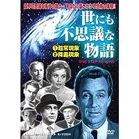 世にも不思議な物語〈 1 超常現象 2 降霊現象〉 CCP-225 [DVD]