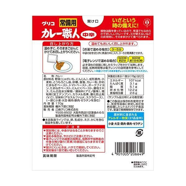 江崎グリコ 常備用カレー職人3食パック甘口 1...の紹介画像5