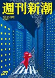 週刊新潮 2017年 7/13 号 [雑誌]