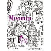 【Amazon.co.jp限定】アナザージャケット仕様 ポストカード付 楽しいムーミン一家 ~ムーミンパパ編~ [DVD]