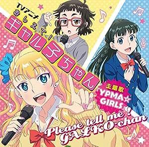 TVアニメ「おしえて!ギャル子ちゃん」OP主題歌「YPMA☆GIRLS」
