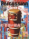 リズム&ドラム・マガジンPresents パーカッション・マガジン Volume03(CD付き) (リットーミュージック・ムック)
