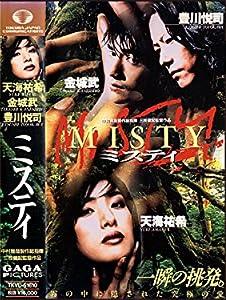 MISTY [VHS]