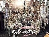 ミッシングナイン BOX1[DVD]
