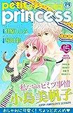 プチプリンセス vol.15(2018年6月1日発売) [雑誌]
