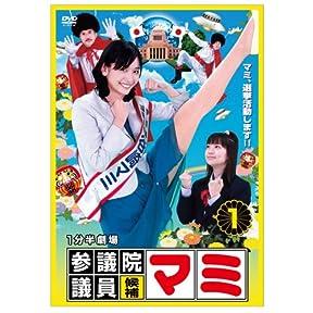 1分半劇場 参議院議員候補マミ(1) [DVD]
