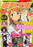 電撃文庫 MAGAZINE (マガジン) 2010年 11月号 [雑誌]