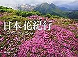 カレンダー2018 日本花紀行 Wild Flowers in Japan (ヤマケイカレンダー2018)