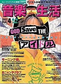 ムック 音楽生活 Vol.4 '2001 春号 (シンコー・ミュージックMOOK)