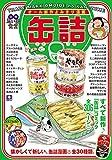 別冊思い出食堂 缶詰 (ぐる漫)