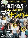 週刊東洋経済 2015年10/3号 [雑誌]