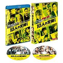 10人の泥棒たち〔初回生産限定【Voice Actors Edition】〕 [Blu-ray]