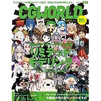 CGWORLD (シージーワールド) 2019年  04月号 vol.248