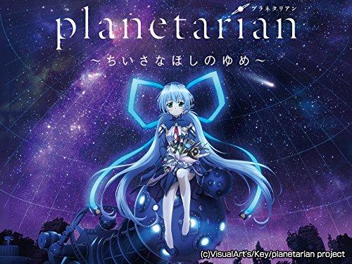 planetarian ~ちいさなほしのゆめ~