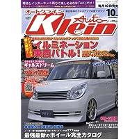 Auto Klein (オートクライン) 2008年 10月号 [雑誌]