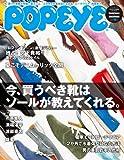 POPEYE (ポパイ) 2010年 06月号 [雑誌]