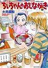 ちぃちゃんのおしながき 第10巻