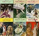 火星シリーズ 全11巻 (創元推理文庫)