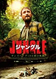 ジャングル ギンズバーグ19日間の軌跡 [DVD]