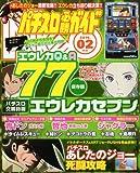 パチスロ必勝ガイド NEO ( ネオ ) 2010年 02月号 [雑誌]