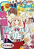 Sho-Comi 2018年15号(2018年7月5日発売) [雑誌]