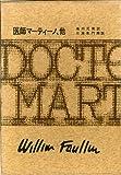 フォークナー全集 10 医師マーティーノ