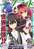 コミックライド 20号(2018年2月号) 表紙・カバー