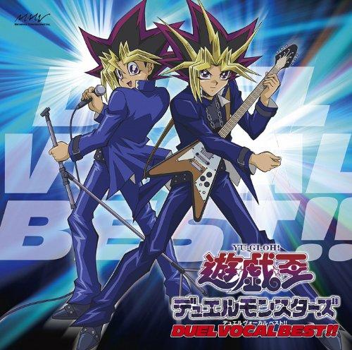 遊☆戯☆王デュエルモンスターズ Duel Vocalbest!!