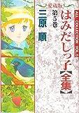 はみだしっ子〈全集〉 (第5巻) (ジェッツコミックス)