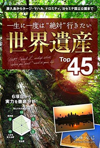 """一生に一度は""""絶対""""行きたい 世界遺産Top45 Top45シリーズ"""