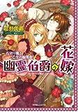 幽霊伯爵の花嫁-首切り魔と乙女の輪舞曲- (ルルル文庫)