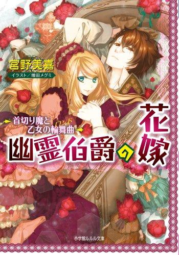 幽霊伯爵の花嫁-首切り魔と乙女の輪舞曲- (ルルル文庫)の詳細を見る