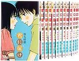 君に届け コミック 1-20巻セット (マーガレットコミックス)