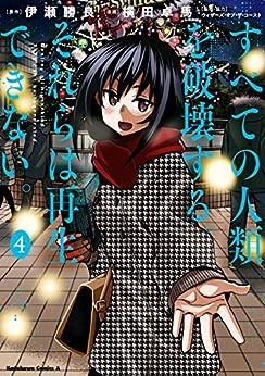 [横田 卓馬]のすべての人類を破壊する。それらは再生できない。 (4) (角川コミックス・エース)