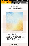 ソウルバディに出逢ったあなたに起こるキセキ!: 虹色の愛から光へ 不思議が不思議でなくなるとき