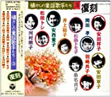 懐かしの童謡歌手たちSP録音復刻盤 3